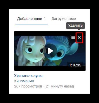 Удаление всех видео для уничтожения сообщества Вконтакте