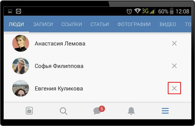 Удаление пользователя из закладок через мобильное приложение ВК