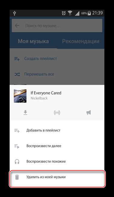 Удалить песню из аудиозаписей пользователя ВКонтакте