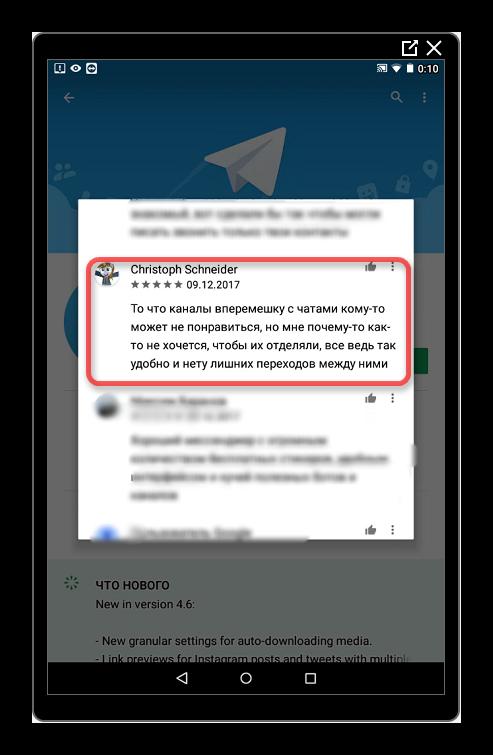 Удовлетворенный пользователь Телеграмм