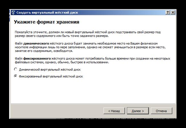 Указание формата хранения на жестком диске файлов для создания виртуальной машины, где можно запустить приложения для сокрытия статуса ВК
