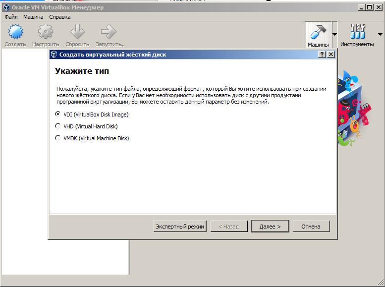 Указание формата жесткого диска для ОС на которую будет установлен Дискорд