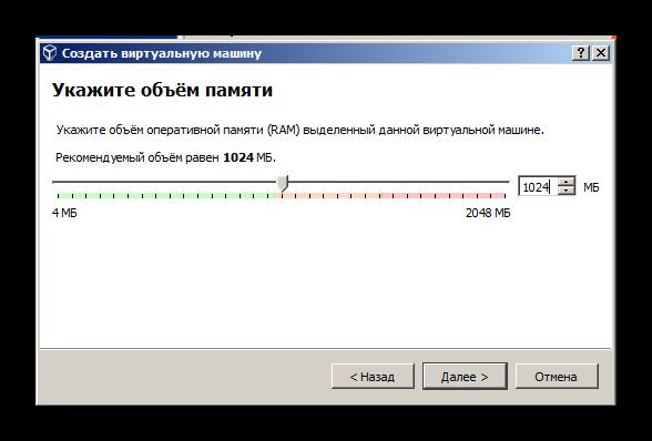 Указание оперативной памяти для виртуальной машины, где будет разворачиваться дополнение Вконтакте для сокрытия статуса