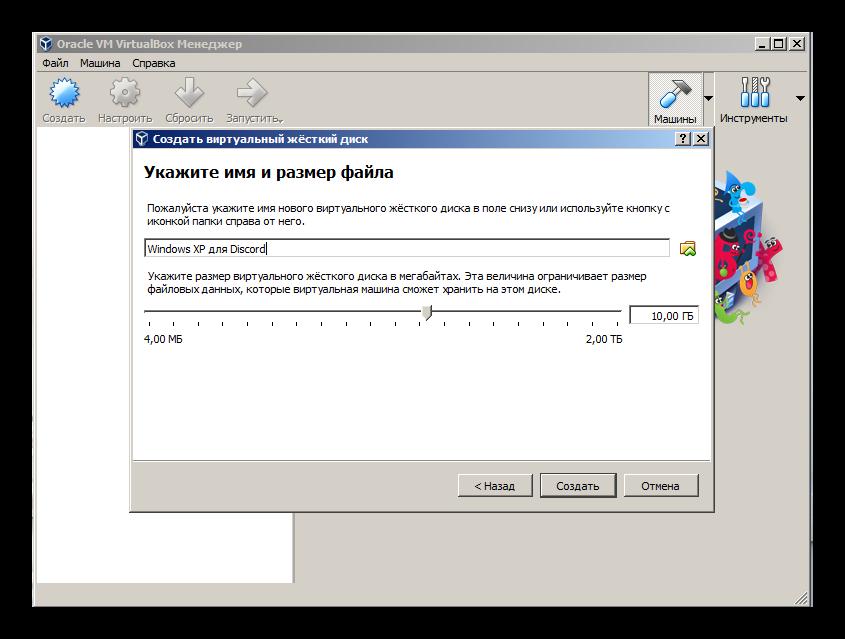 Указание размера жесткого диска Windows XP на которую будет установлен Дискорд