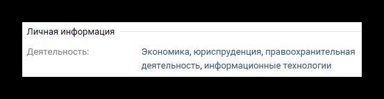 Указание видов деятельности на личной странице пользователя ВКонтакте