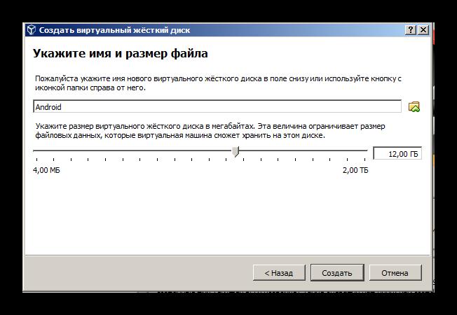 Указание вместимости жесткого диска для запуска приложения Вконтакте чтобы поставить статус оффлайн