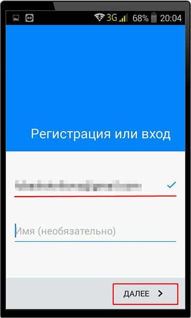 Указание адреса электронной почты для авторизации на сервисе Shazam для сравнения с ботом Вконтакте