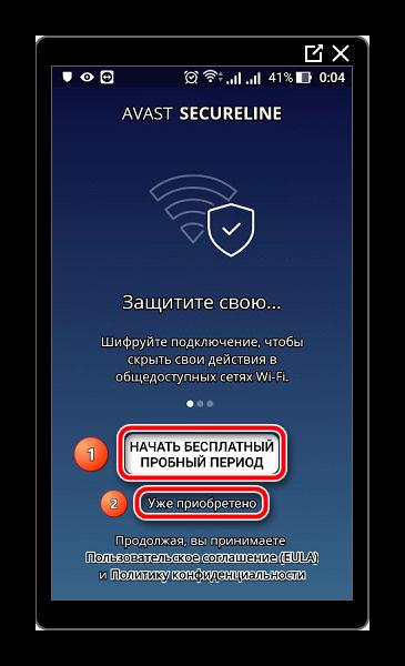 Указываем код лицензии в приложении Secureline vpn