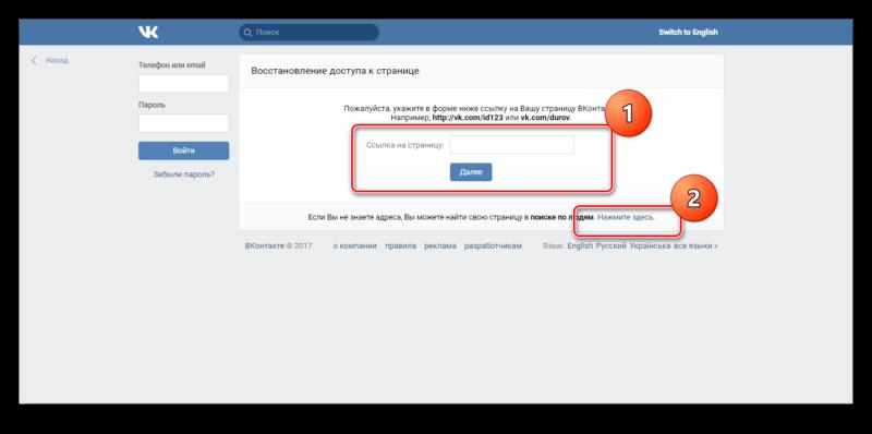 Указываем ссылку на страницу, но если доступа к ссылке нет, то нажимаем на кнопку ниже