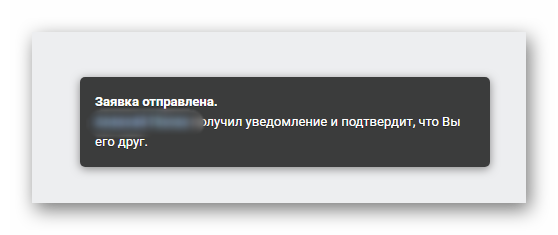 Успешное отправление заявки добавления в друзья Вконтакте