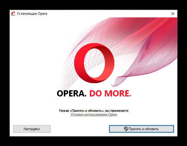 Установка Браузера Opera для получения комфортного доступа ко ВКонтакте