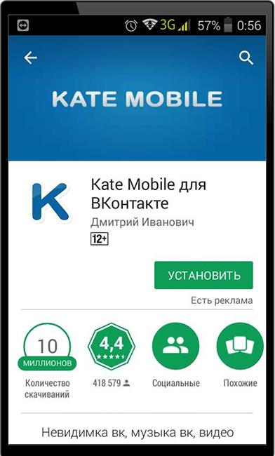 Установка Kate Mobile для режима невидимки Вконтакте на телефоне