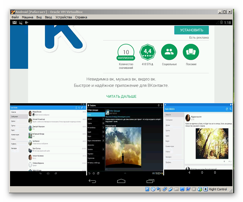 Установка Kate Mobile на виртуальную машину для статуса оффлайн Вконтакте