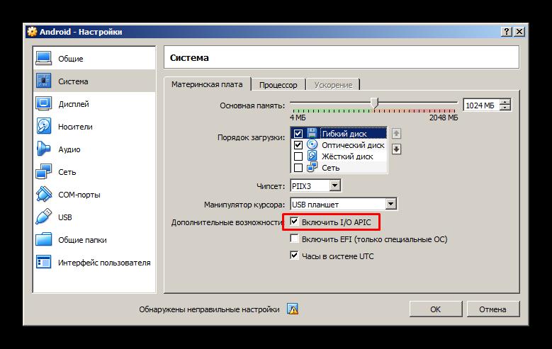 Установка дополнительных параметров виртуальной машины для запуска дополнений ВК
