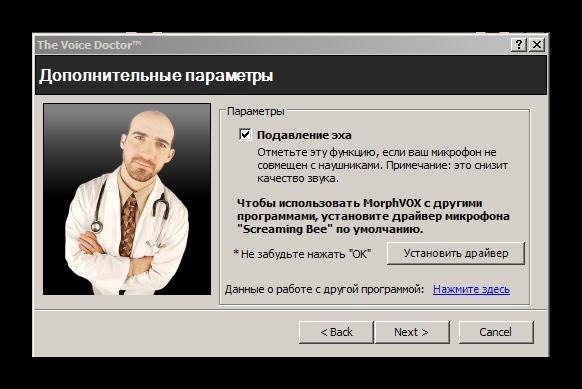 Установка драйвера MorphVox Pro для Дискорда