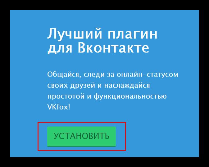 Установка плагина VKfox, чтобы быть невидимым Вконтакте через браузер Google Chrome