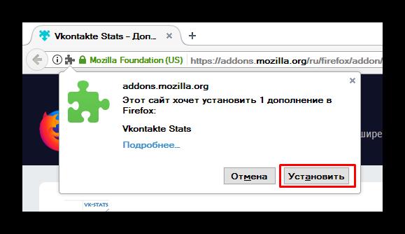 Установка расширения статистики сообщений ВК для браузера firefox