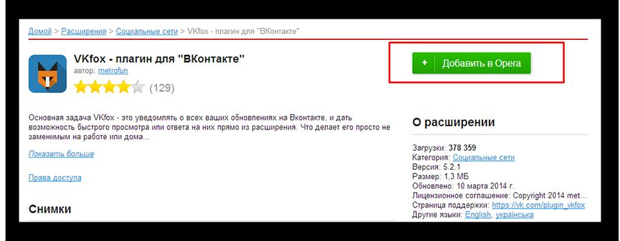 Установка расширения статуса невидимки Вконтакте для браузера Opera