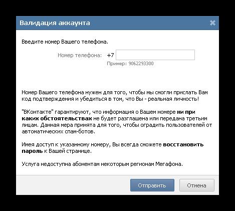 Устаревшая форма валидации, существовавшая ранее ВКонтакте