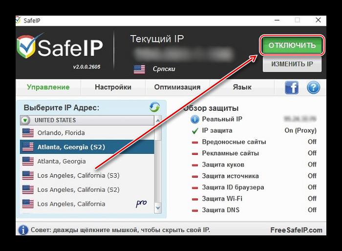 Утилита SafeIP подключение