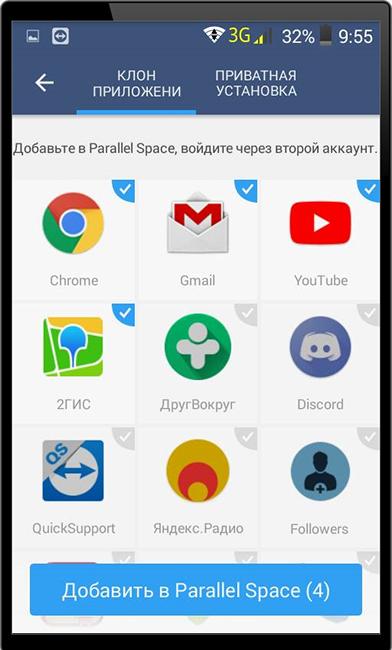 Весь список приложений, где можно использовать несколько аккаунтов, включая Друг Вокруг