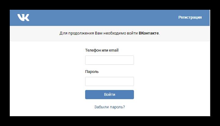 Вход в личный аккаунт вконтакте