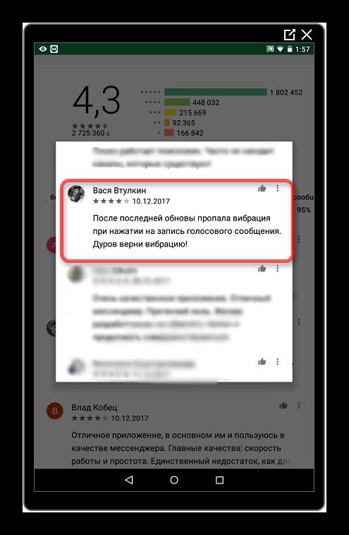 Вибрация Телеграмм