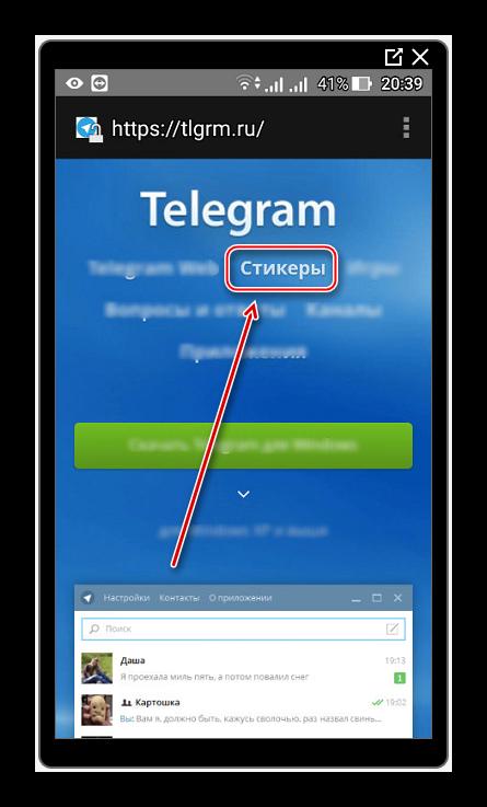 Вкладка для загрузки стикеров Телеграмм