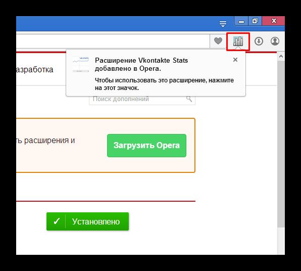 Включение VK Stats для отображения статистики личных сообщений Вконтакте