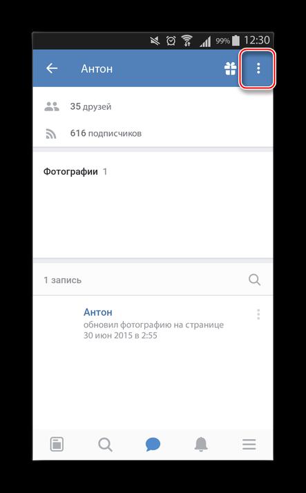 Включение дополнительного меню страницы ВКонтакте в приложении