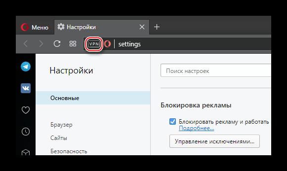 Включение функции VPN в Браузере Opera из адресной строки