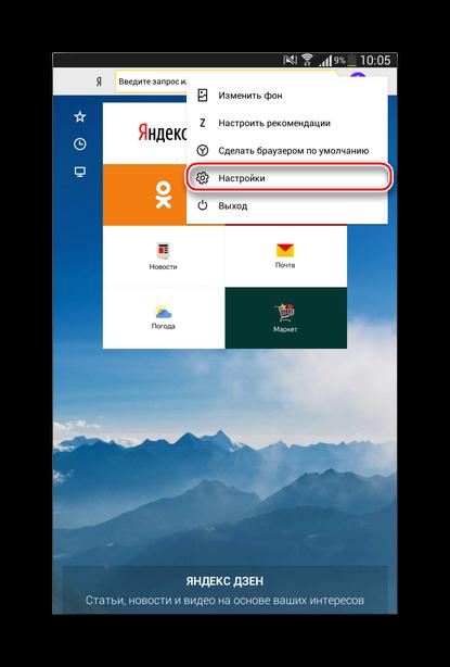 Включение меню настроек Яндекс.Браузера