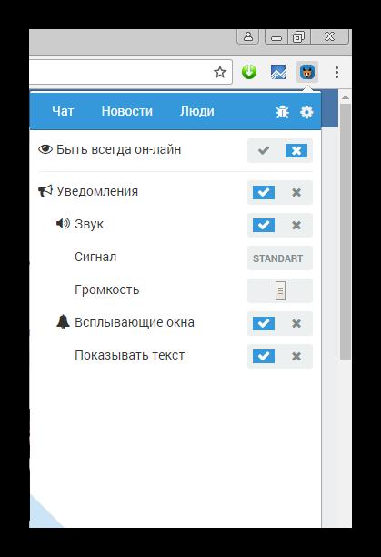 Включение режима оффлайн Вконтакте через дополнение VKfox