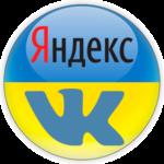 Вконтакте или Яндекс в Украине