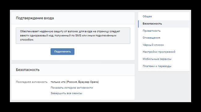 Возможность подключить валидацю личной страницы ВКонтакте через настройки безопасности