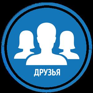 Возможные друзья Вконтакте