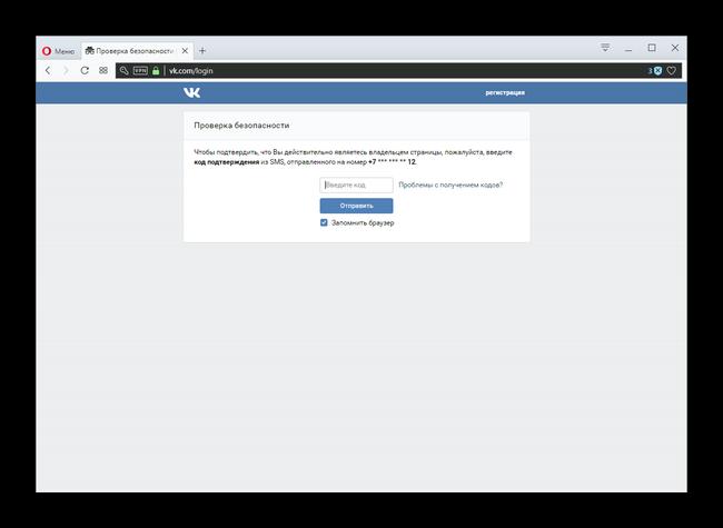 Второй этап двухуровневой авторизации ВКонтакте с получением кода через телефон