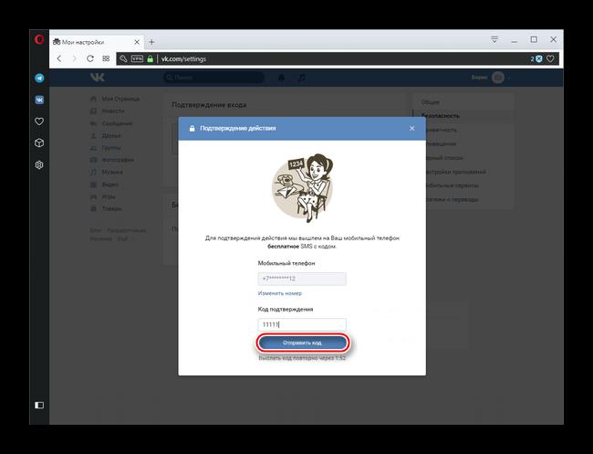Ввод кода для подключения двухэатпной авторизации ВКонтакте и ее подтверждение