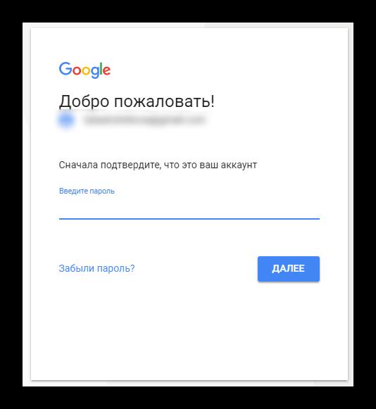Ввод пароля от почты google через сервис Вконтакте