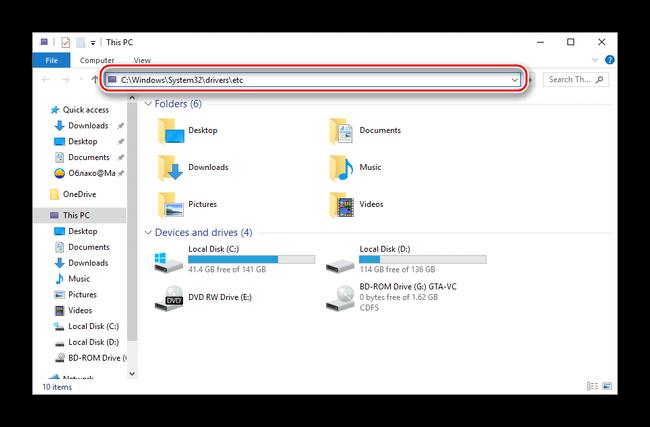 Ввод в адресной строке пути папки, в которой располагается файл hosts