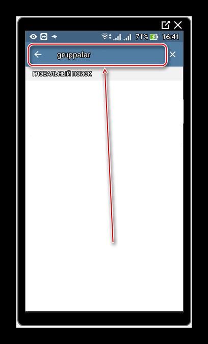 Ввод в поисковике gruppalar и поиск необходимого в Телеграмме