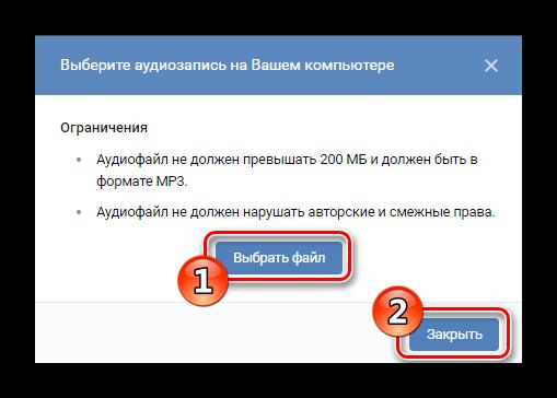 Выбираем файл с компьютера ВКонтакте
