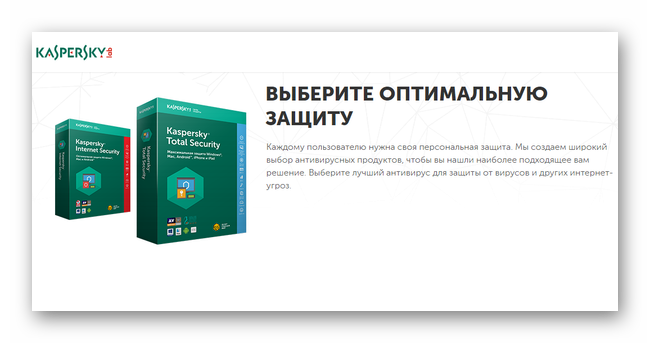 Выбор антивирусной программы для защиты компьютера от появления вируса валидации ВКонтакте