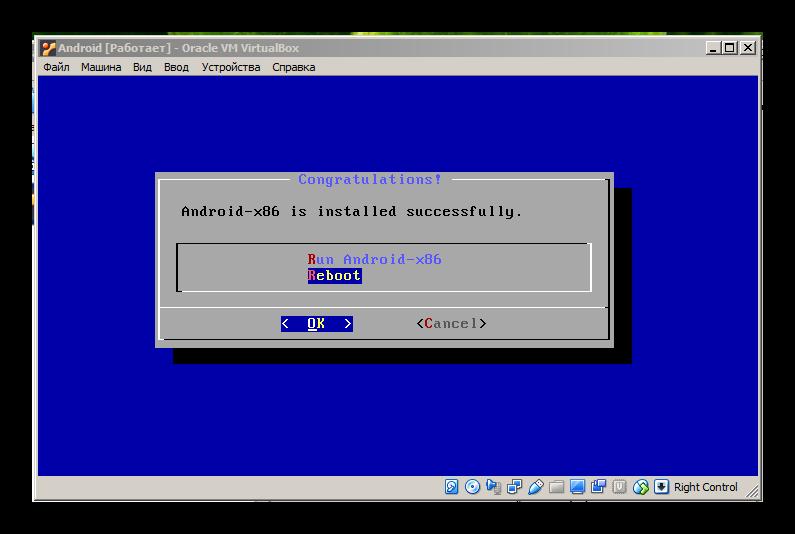 Выбор действия reboot при установки виртуальной машины