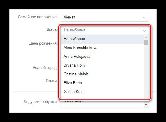 Выбор дополнительного параметра ВКонтакте