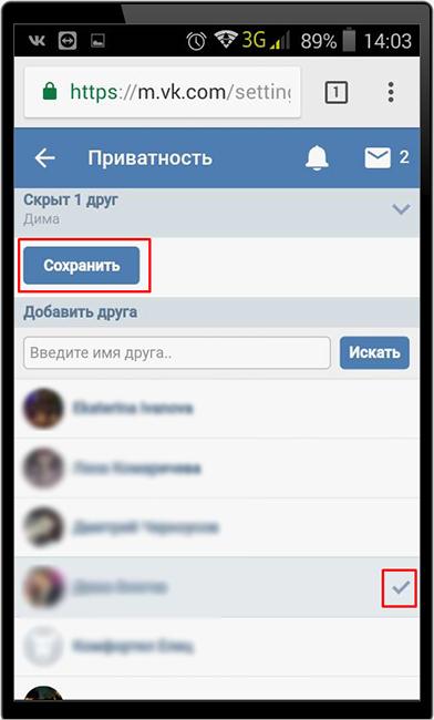 Выбор друзей, которые будут скрыты Вконтакте