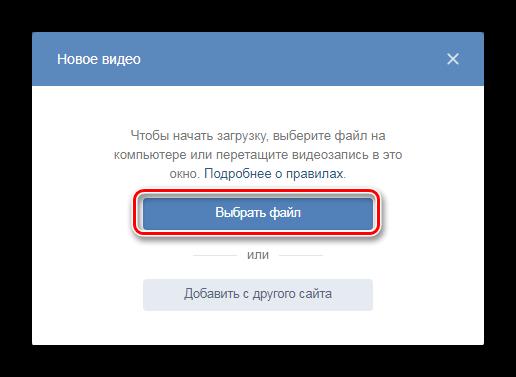 Выбор файла с компьютера ВКонтакте