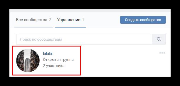Выбор группы Вконтакте, которую необходимо удалить