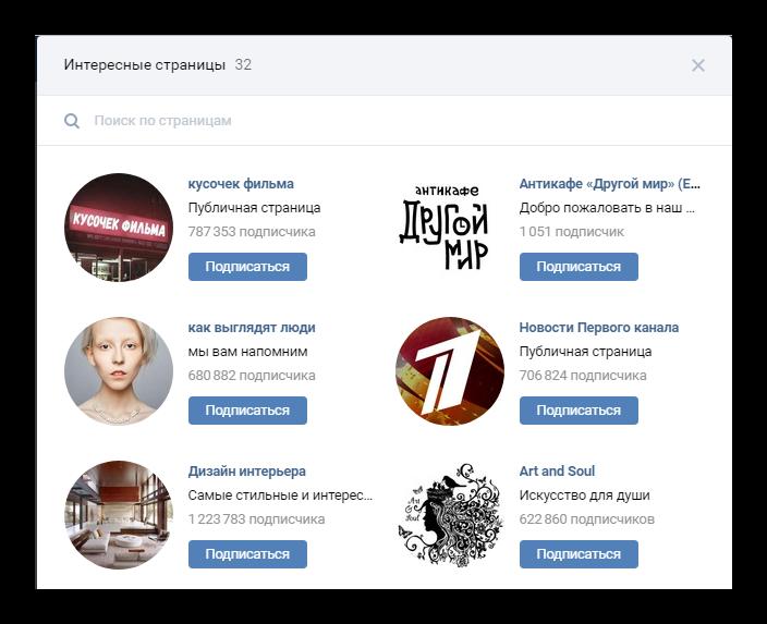 Выбор группы для сохранения в закладки Вконтакте