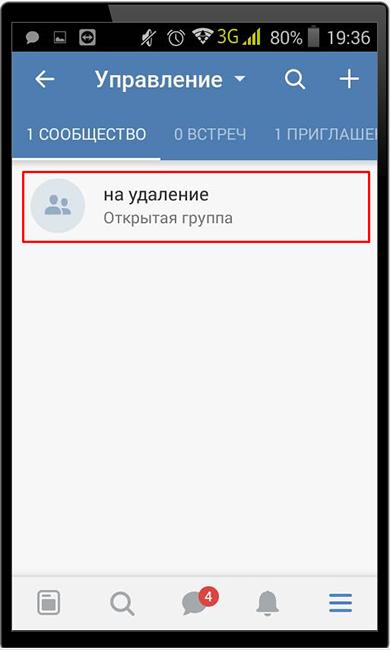 Выбор группы, которую следует удалить Вконтакте